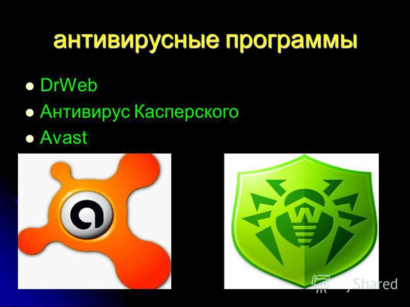 антивирусные программы DrWeb Антивирус Касперского Аvast