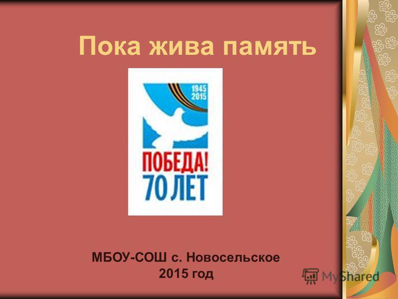 Пока жива память МБОУ-СОШ с. Новосельское 2015 год