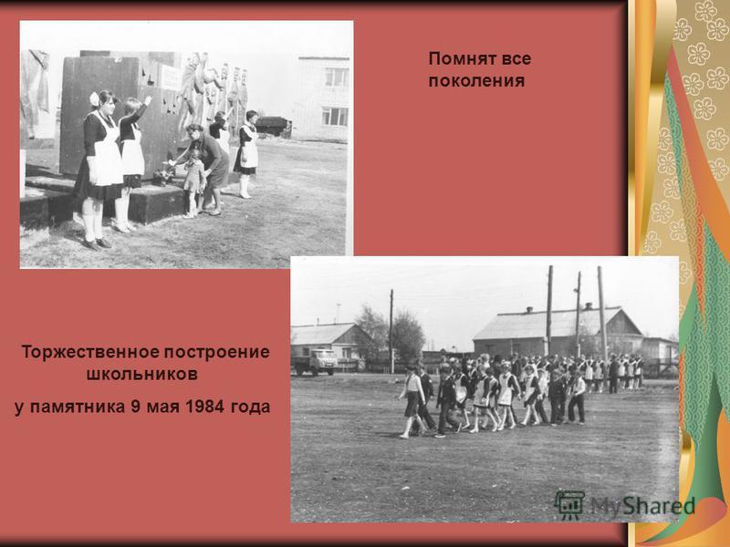 Торжественное построение школьников у памятника 9 мая 1984 года Помнят все поколения