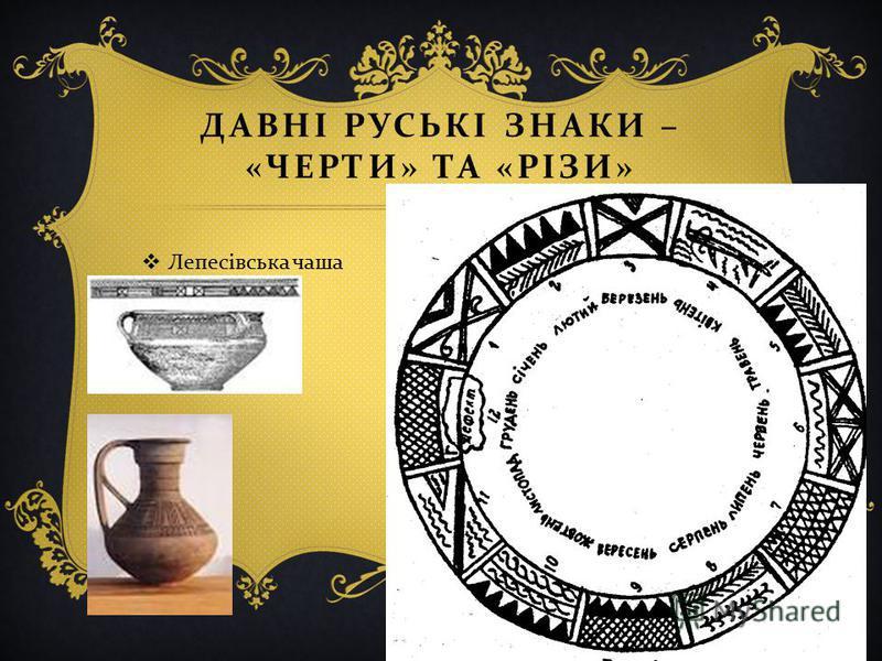ДАВНІ РУСЬКІ ЗНАКИ – « ЧЕРТИ » ТА « РІЗИ » Лепесівська чаша
