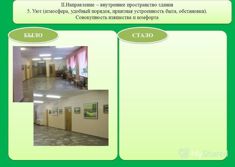 II.Направление – внутреннее пространство здания 5. Уют (атмосфера, удобный порядок, приятная устроенность быта, обстановки). Совокупность изящества и комфорта БЫЛО СТАЛО