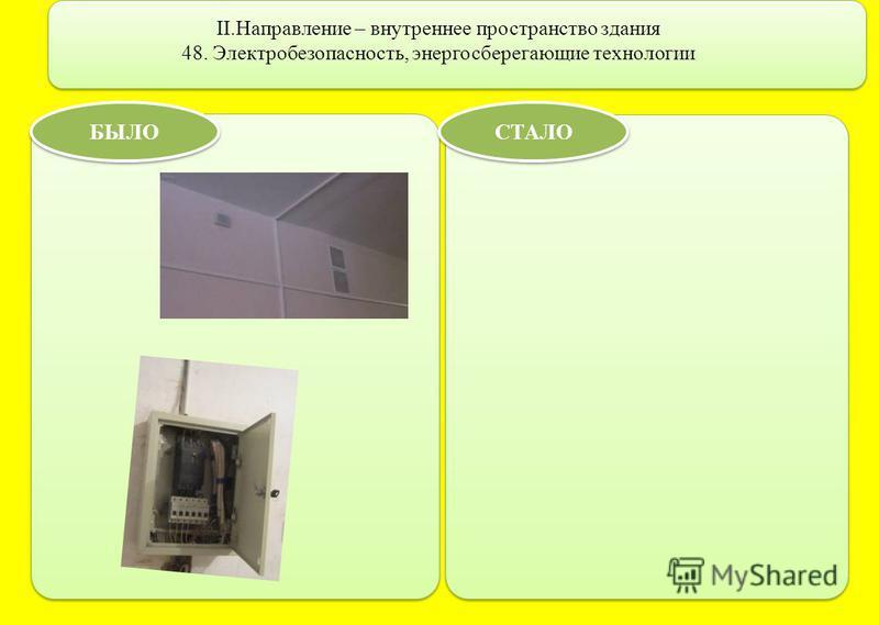 II.Направление – внутреннее пространство здания 48. Электробезопасность, энергосберегающие технологии БЫЛО СТАЛО