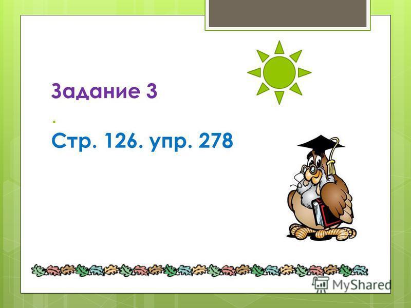 Задание 3. Стр. 126. упр. 278
