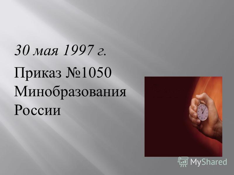 30 мая 1997 г. Приказ 1050 Минобразования России