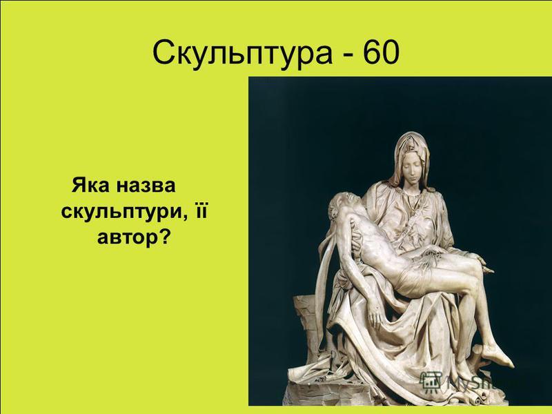 Скульптура - 60 Яка назва скульптури, її автор?