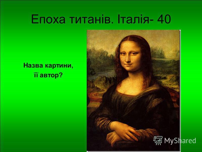 Епоха титанів. Італія- 40 Назва картини, її автор?