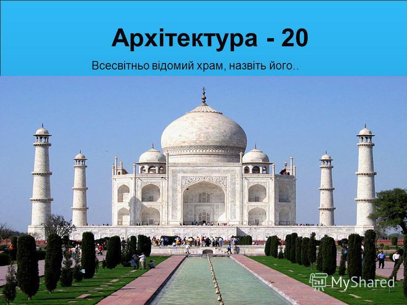 Архітектура - 20 Всесвітньо відомий храм, назвіть його..