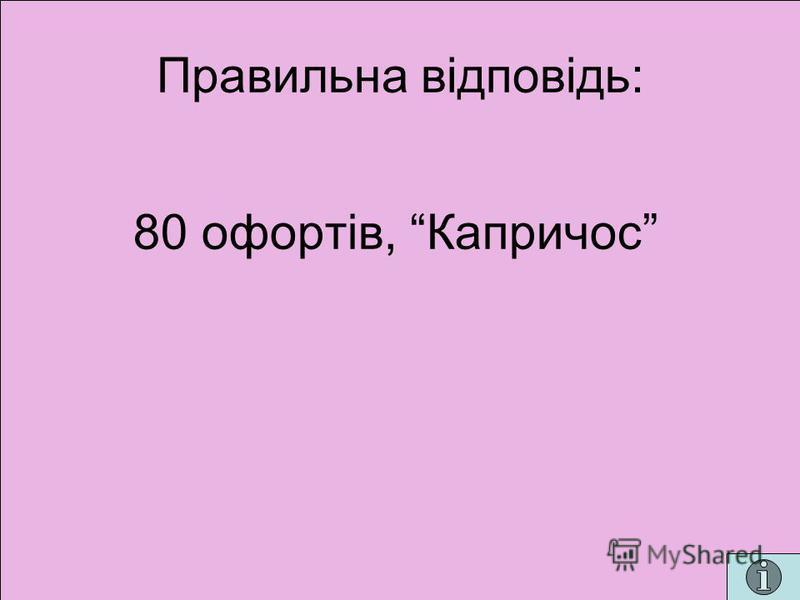 Правильна відповідь: 80 офортів, Капричос
