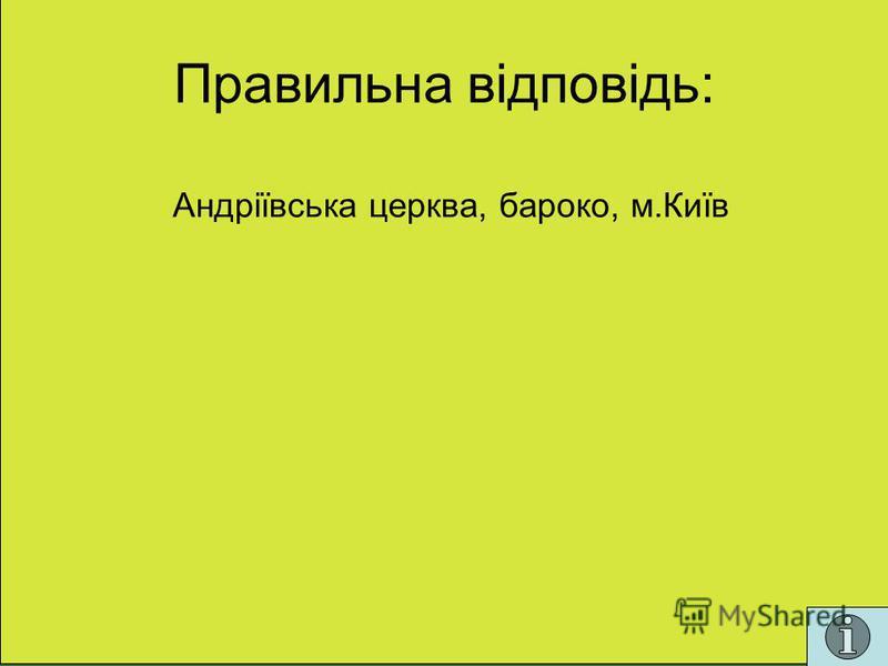 Правильна відповідь: Андріївська церква, бароко, м.Київ