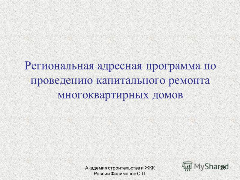 Академия строительства и ЖКК России Филимонов С.Л. 26 Региональная адресная программа по проведению капитального ремонта многоквартирных домов