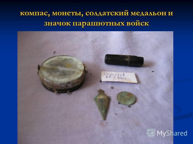 компас, монеты, солдатский медальон и значок парашютных войск