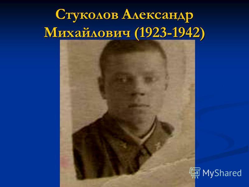 Стуколов Александр Михайлович (1923-1942)