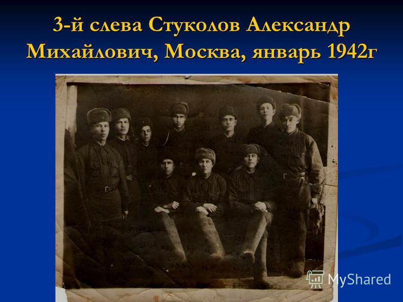 3-й слева Стуколов Александр Михайлович, Москва, январь 1942 г