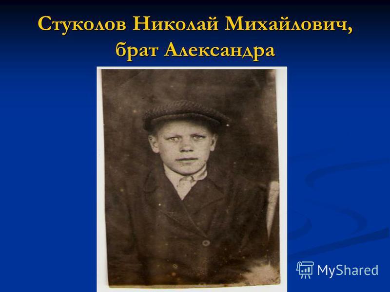 Стуколов Николай Михайлович, брат Александра