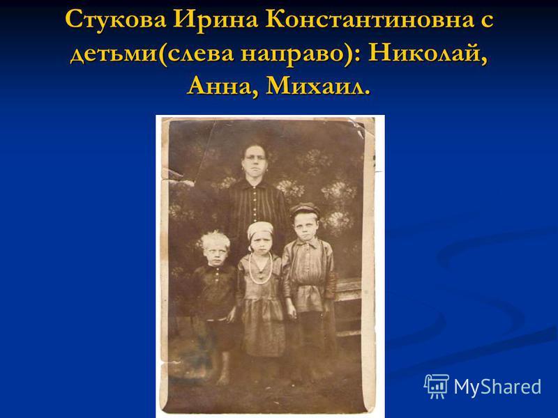 Стукова Ирина Константиновна с детьми(слева направо): Николай, Анна, Михаил.