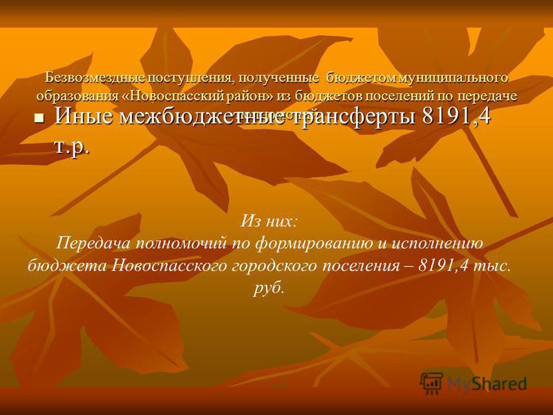 Безвозмездные поступления, полученные бюджетом муниципального образования «Новоспасский район» из бюджетов поселений по передаче полномочий Иные межбюджетные трансферты 8191,4 т.р. Иные межбюджетные трансферты 8191,4 т.р. Из них: Передача полномочий