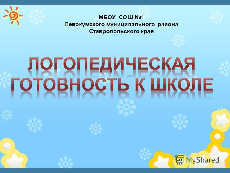 МБОУ СОШ 1 Левокумского муниципального района Ставропольского края