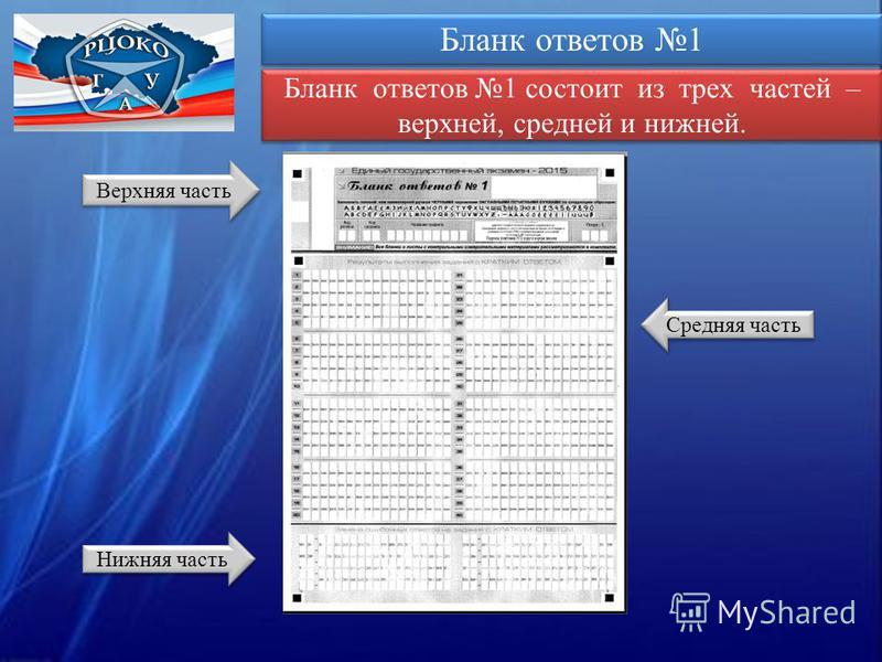 Бланк ответов 1 Бланк ответов 1 состоит из трех частей – верхней, средней и нижней. Верхняя часть Нижняя часть Средняя часть