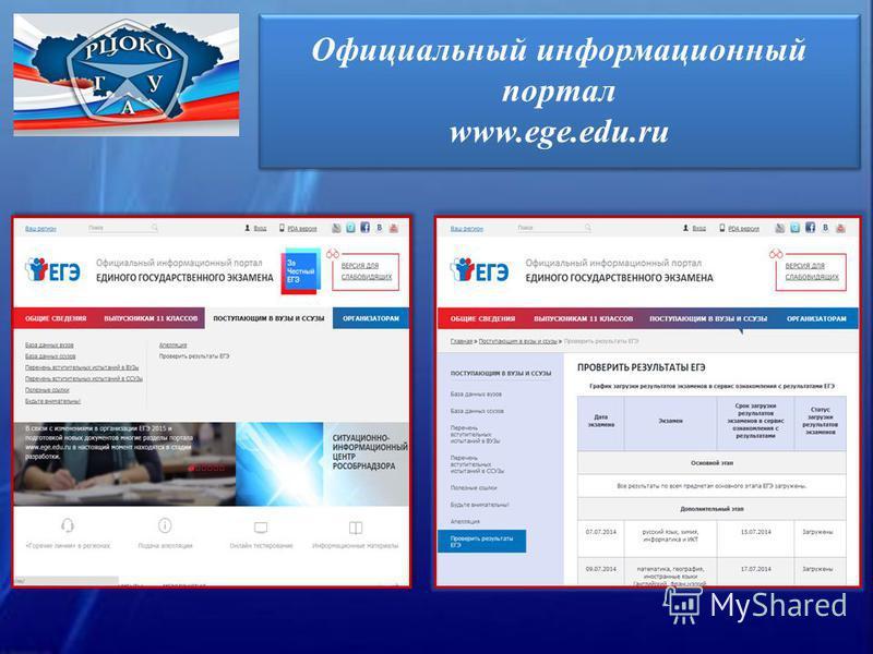 Официальный информационный портал www.ege.edu.ru Официальный информационный портал www.ege.edu.ru