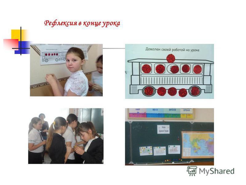 Рефлексия в конце урока