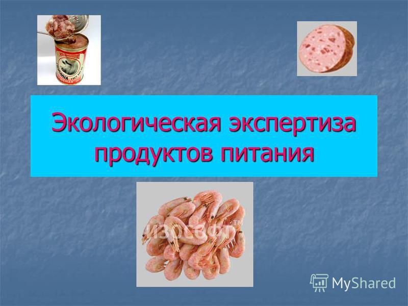 Экологическая экспертиза продуктов питания