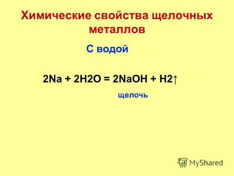 Взаимодействие с простыми веществами С кислородом 4Li + O2 = 2Li 2 оксид 2Na + O2 = Na2O2 пероксид С галогенами 2M + Cl2 = 2MCl хлорид С азотом 6М + N2 = 2Na3N нитрид С водородом 2M + H2 = 2MH гидрид Химические свойства щелочных металлов