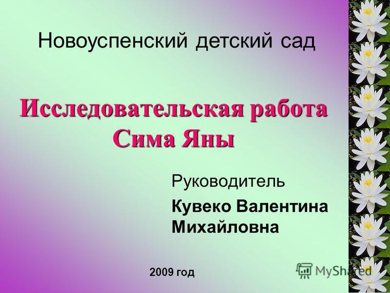 Исследовательская работа Сима Яны Руководитель Кувеко Валентина Михайловна Новоуспенский детский сад 2009 год