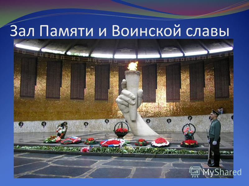 Зал Памяти и Воинской славы