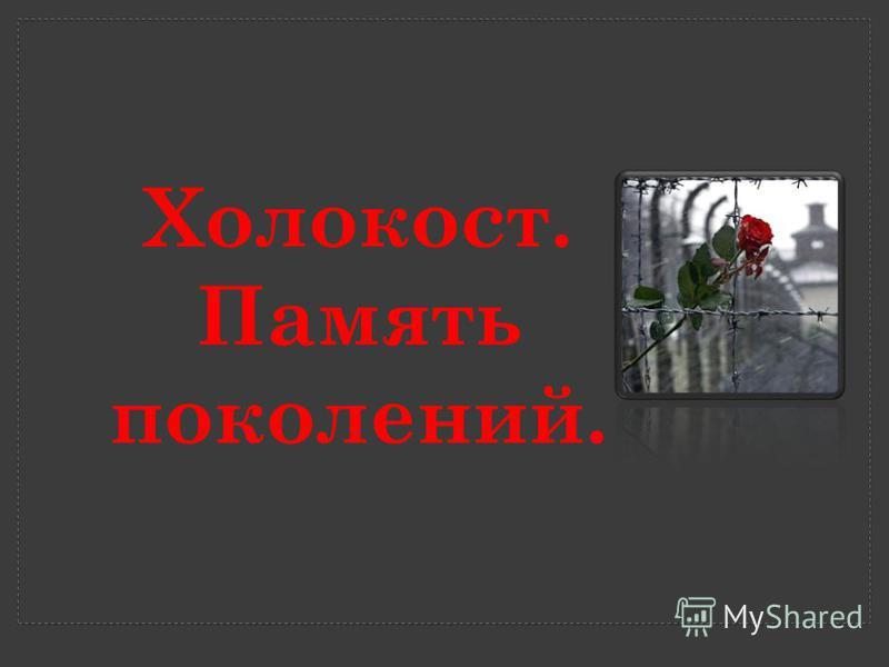 Холокост. Память поколений.