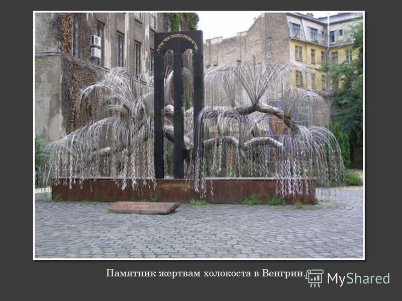 Памятник жертвам холокоста в Венгрии.
