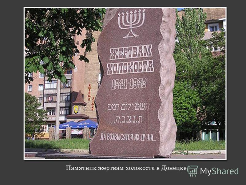 Памятник жертвам холокоста в Донецке