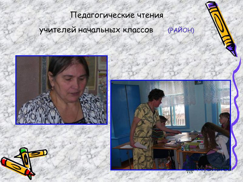 Педагогические чтения учителей начальных классов (РАЙОН)