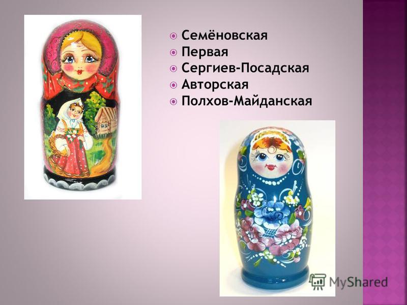 Семёновская Первая Сергиев-Посадская Авторская Полхов-Майданская