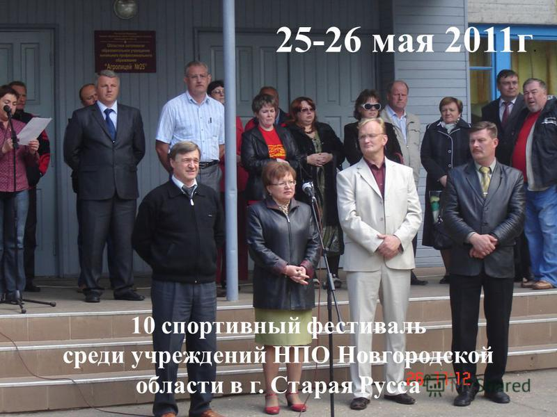 10 спортивный фестиваль среди учреждений НПО Новгородской области в г. Старая Русса 25-26 мая 2011 г.