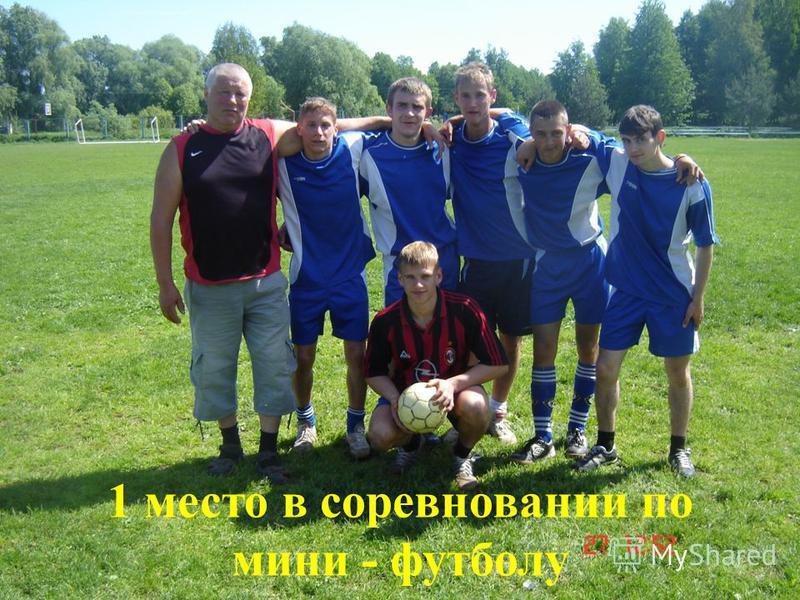 1 место в соревновании по мини - футболу