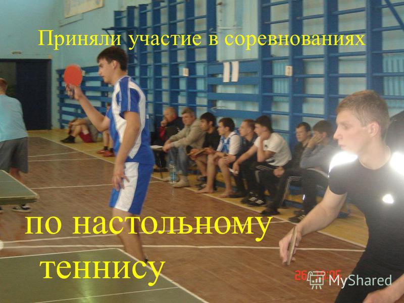 Приняли участие в соревнованиях по настольному теннису