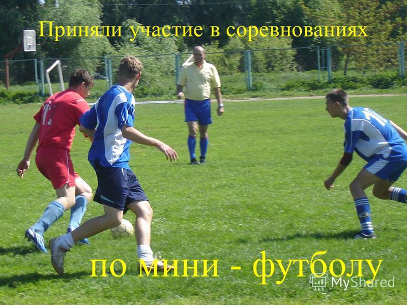 Приняли участие в соревнованиях по мини - футболу
