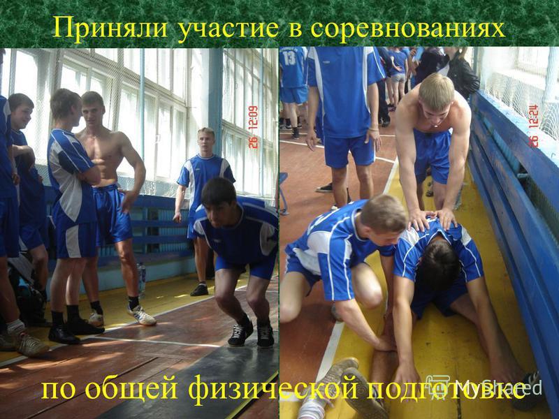Приняли участие в соревнованиях по общей физической подготовке