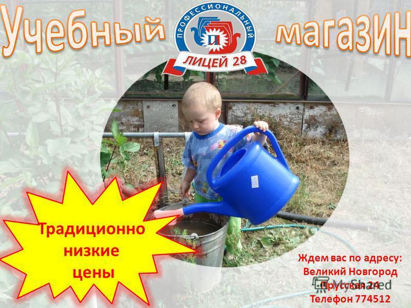 Традиционно низкие цены Ждем вас по адресу: Великий Новгород Прусская 24 Телефон 774512
