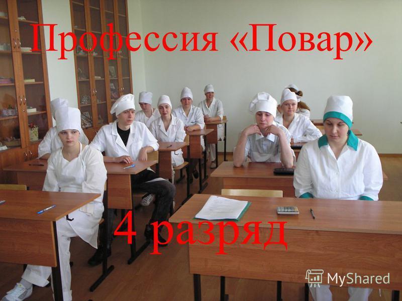 Профессия «Повар» 4 разряд