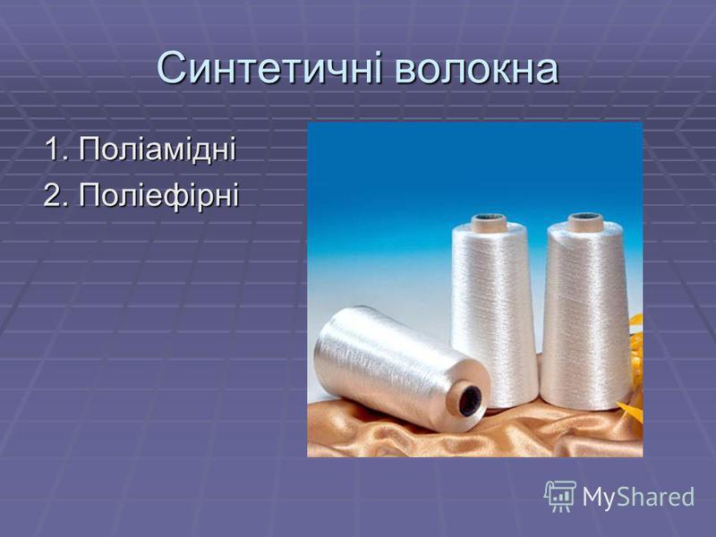 Ацетатне волокно Ацетатне волокно оцтовий ефір целюлози. Ацетатне волокно широко використовується для виготовлення фільтрувальної тканини, в тому числі і для гіперфільтрації процесу, протилежного осмосу, при тиску 60÷100·105 Па, через плівки або воло