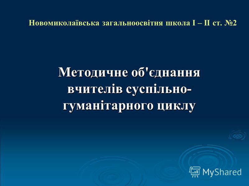 Новомиколаївська загальноосвітня школа І – ІІ ст. 2 Методичне об'єднання вчителів суспільно- гуманітарного циклу