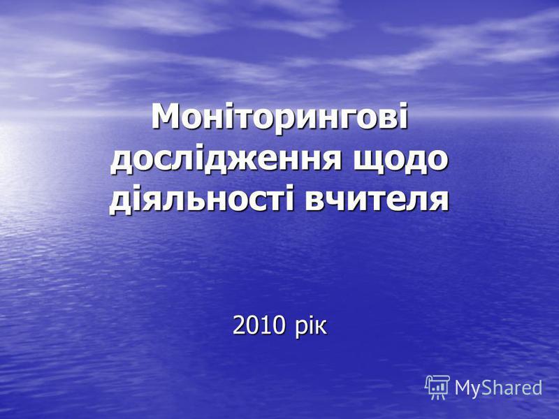Моніторингові дослідження щодо діяльності вчителя 2010 рік