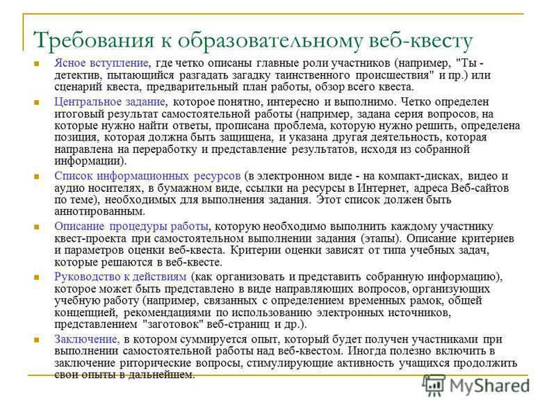 Требования к образовательному веб-квесту Ясное вступление, где четко описаны главные роли участников (например,