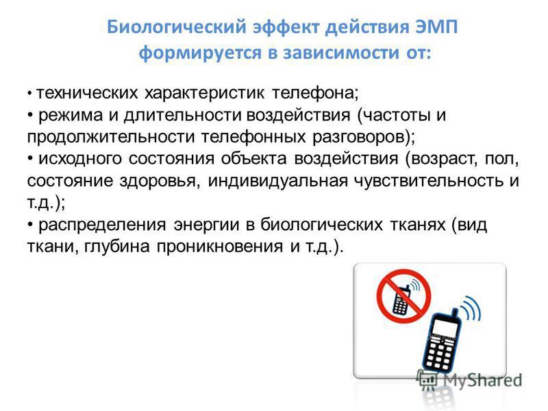 Биологический эффект действия ЭМП формируется в зависимости от: технических характеристик телефона; режима и длительности воздействия (частоты и продолжительности телефонных разговоров); исходного состояния объекта воздействия (возраст, пол, состояни
