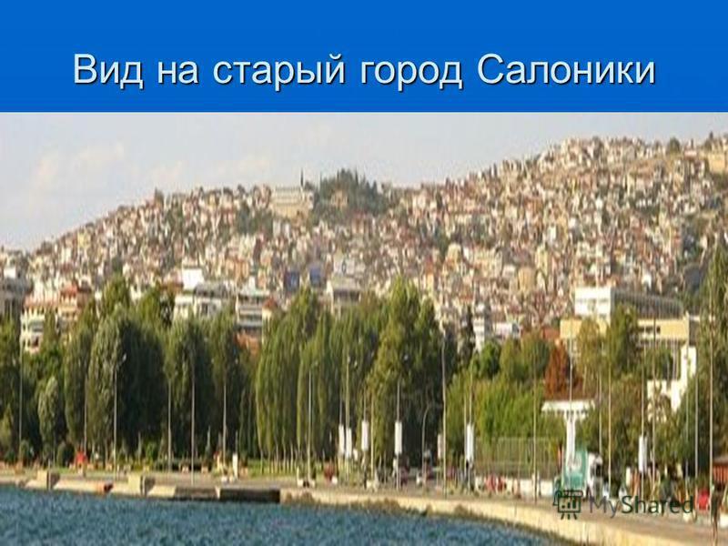 Вид на старый город Салоники