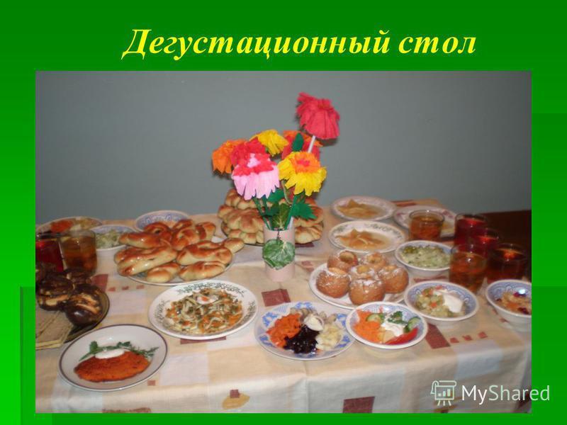 Дегустационный стол
