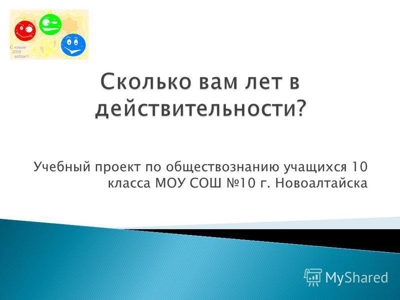 Учебный проект по обществознанию учащихся 10 класса МОУ СОШ 10 г. Новоалтайска