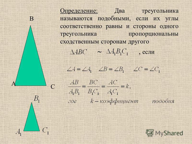 Определение: Два треугольника называются подобными, если их углы соответственно равны и стороны одного треугольника пропорциональны сходственным сторонам другого ~, если А В С