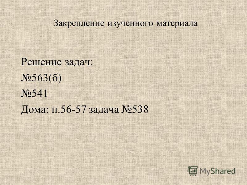 Закрепление изученного материала Решение задач: 563(б) 541 Дома: п.56-57 задача 538